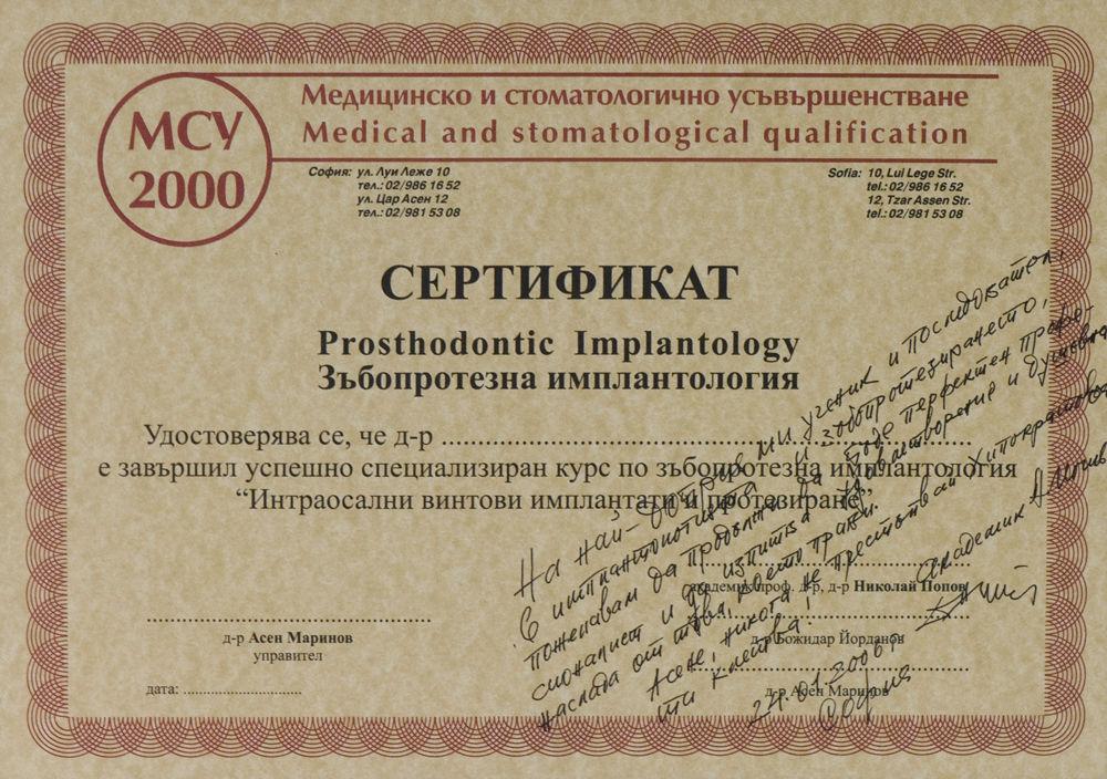 Сертификат зъбопротезия имплантология