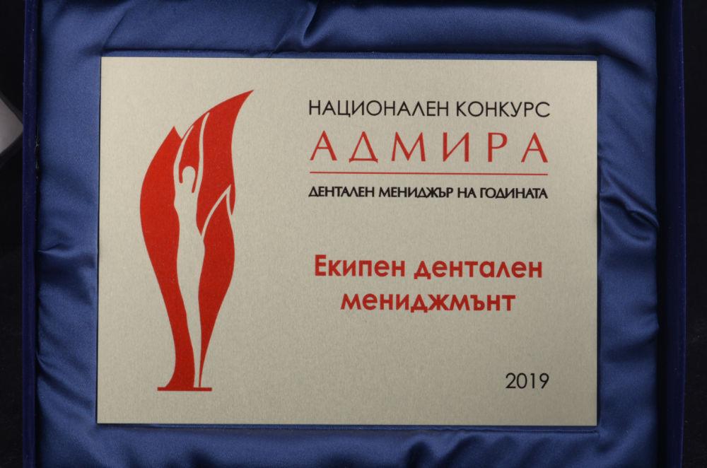 Национален-конкурс-Адмира-Екипен-дентален-мениджмънт-2019