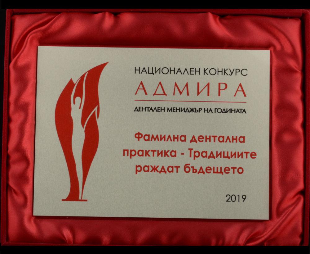 Национален-конкурс-Адмира-Фамилна-дентална-практика-2019